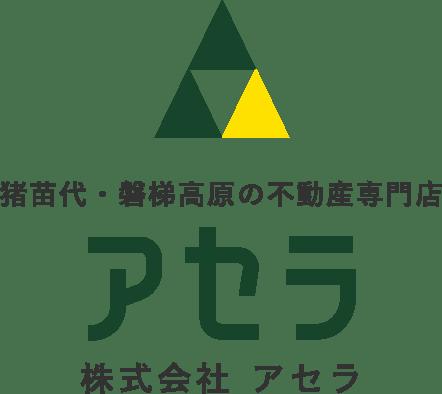 猪苗代・磐梯高原の不動産専門店 株式会社アセラ